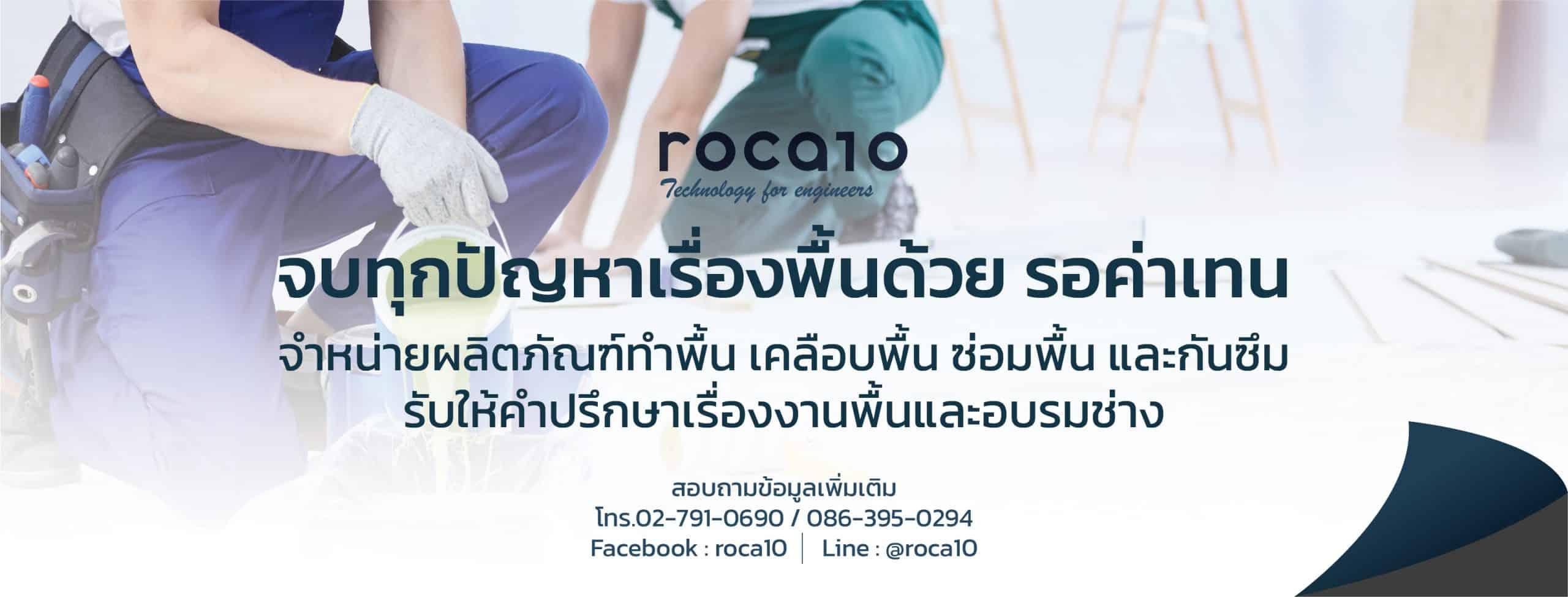 Roca10_header